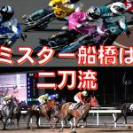 競馬×オートレース、二刀流のプロ予想士が明かす「負けないコツ」とは?