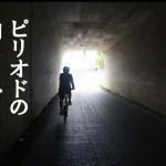 船橋市の一番東からポタって(自転車でぶらぶらして)みた