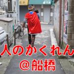 【潜入】王様を探せ! 大人のかくれんぼ大会~in 船橋