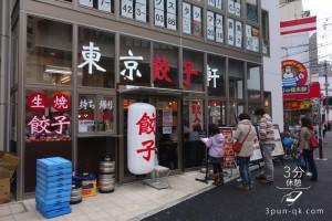 船橋にある話題の東京餃子軒に行ってきました。