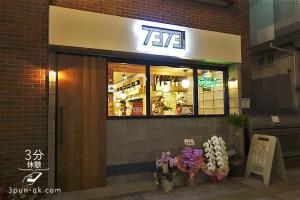 本八幡のイケメンスタッフが集まる日本酒バルに行ってきた。