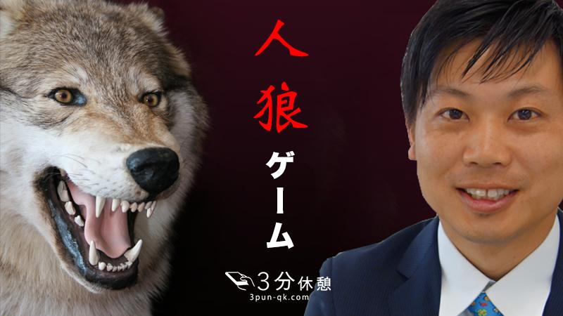 ちょっと前に流行った人狼ゲーム、実は面白かった!