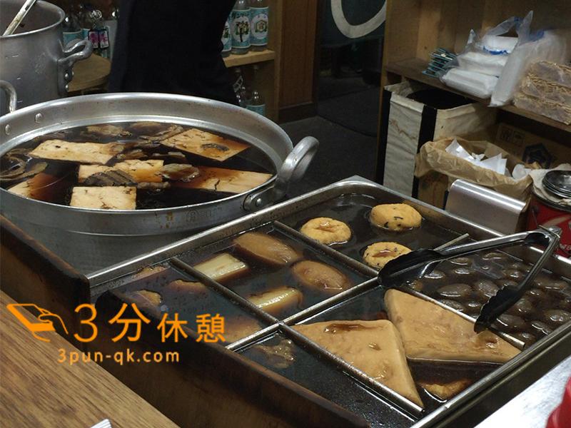 女性一人で煮込み豆腐が美味しい店に潜入してきた!