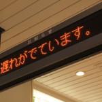 電車が3分遅延した場合、遅延証明書は発行できるのか
