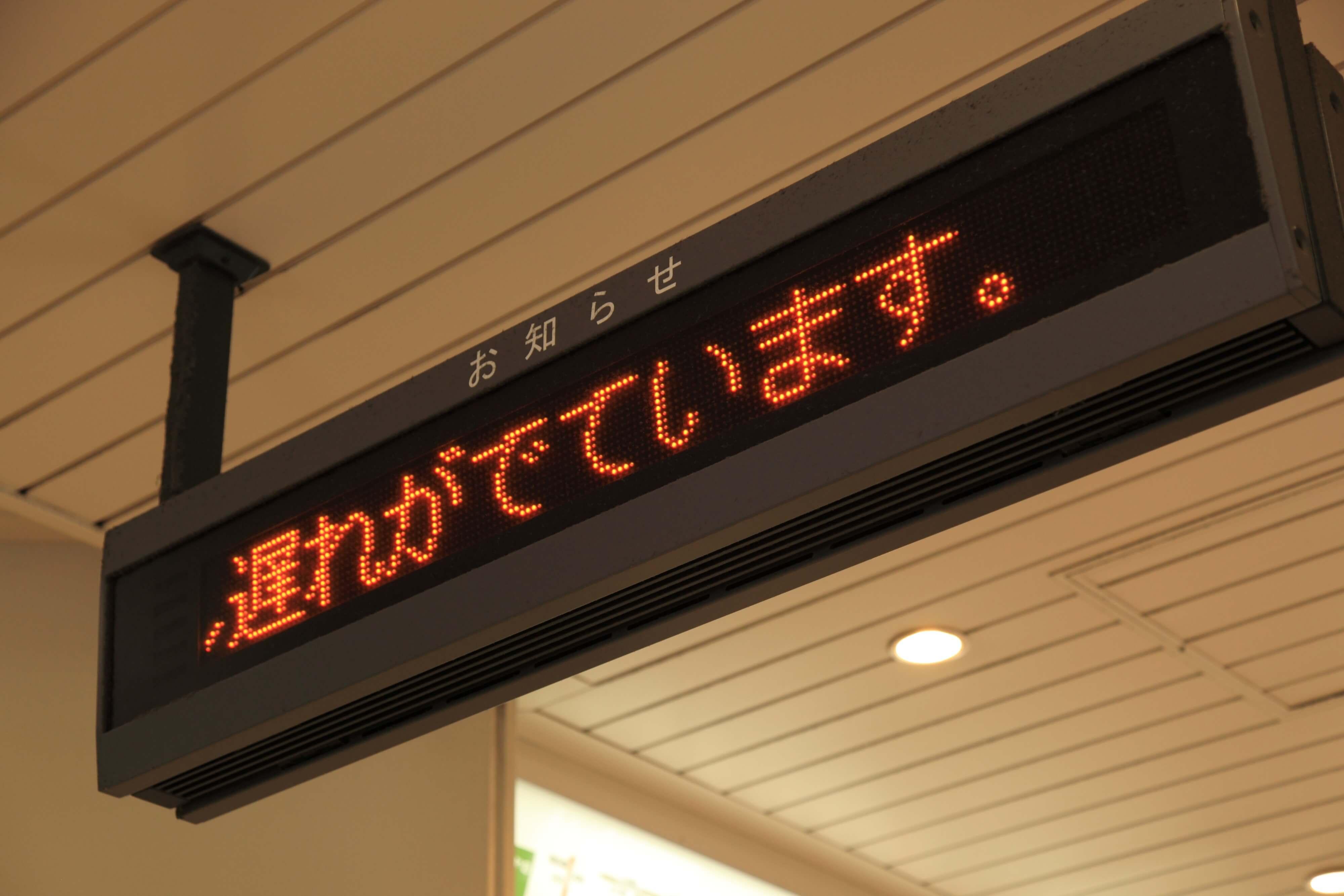 jr 中央 線 遅延 証明