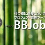 会計士目線で且つ現場も使いやすいプロジェクト管理システム「BBJob」は先進的