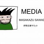 伊勢志摩サミット開催間近!外務省への取材許可はこうしてゲットした!