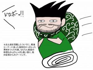 伊勢志摩サミットの「お土産パック」の中身を大公開!