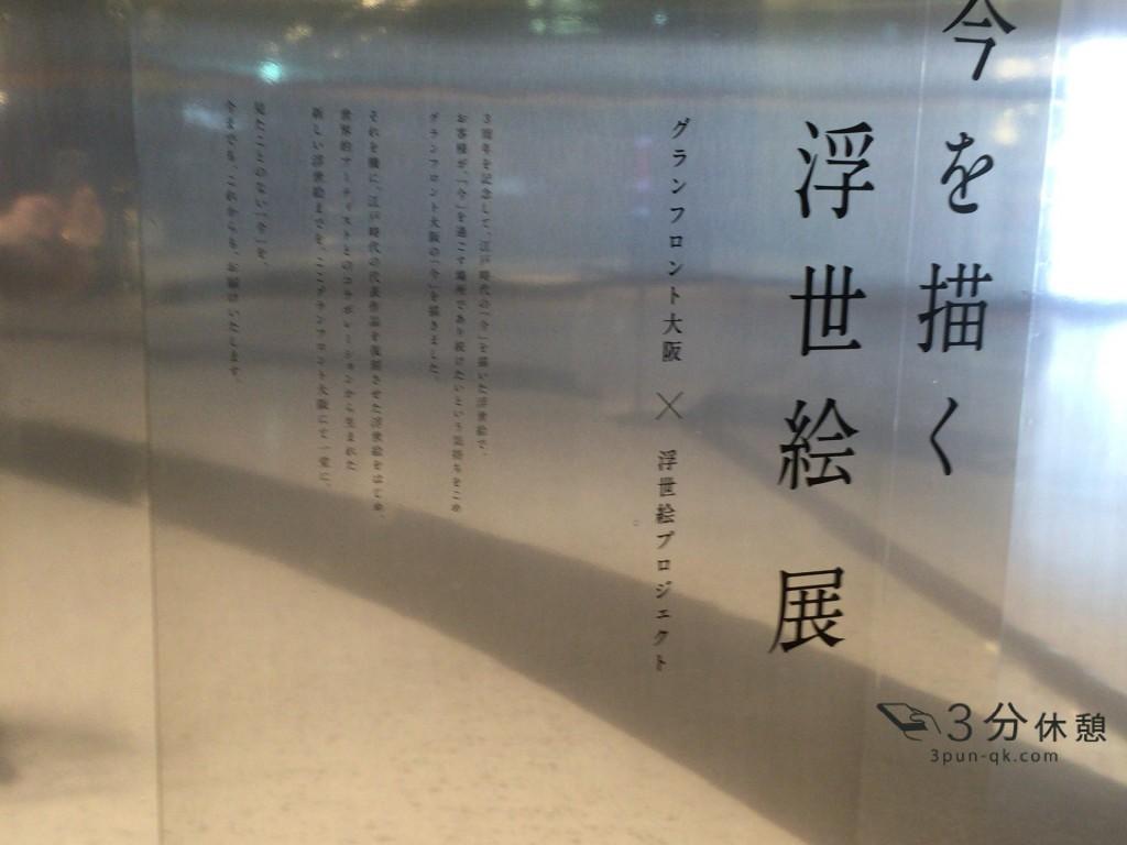 大阪で始まった浮世絵の新しい形~コラボが表現を無限に広げる