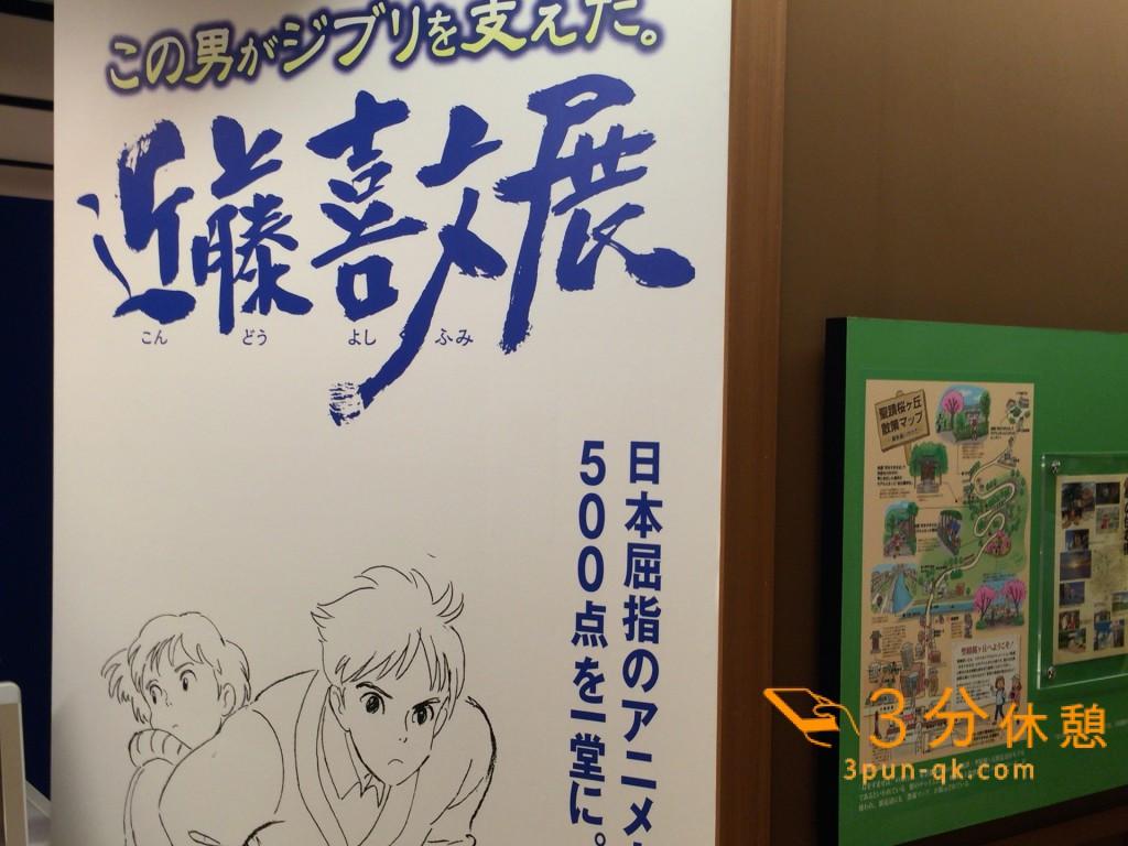 ジブリアニメを支えたアニメーターの「近藤喜文展」に行ってみた!