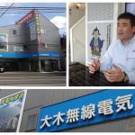 電気ハツラツ!船橋~世界で活躍する株式会社大木無線電気の大木社長に取材してきました。