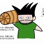 【webライター澤田のシゴト】物書きだって飯を食う
