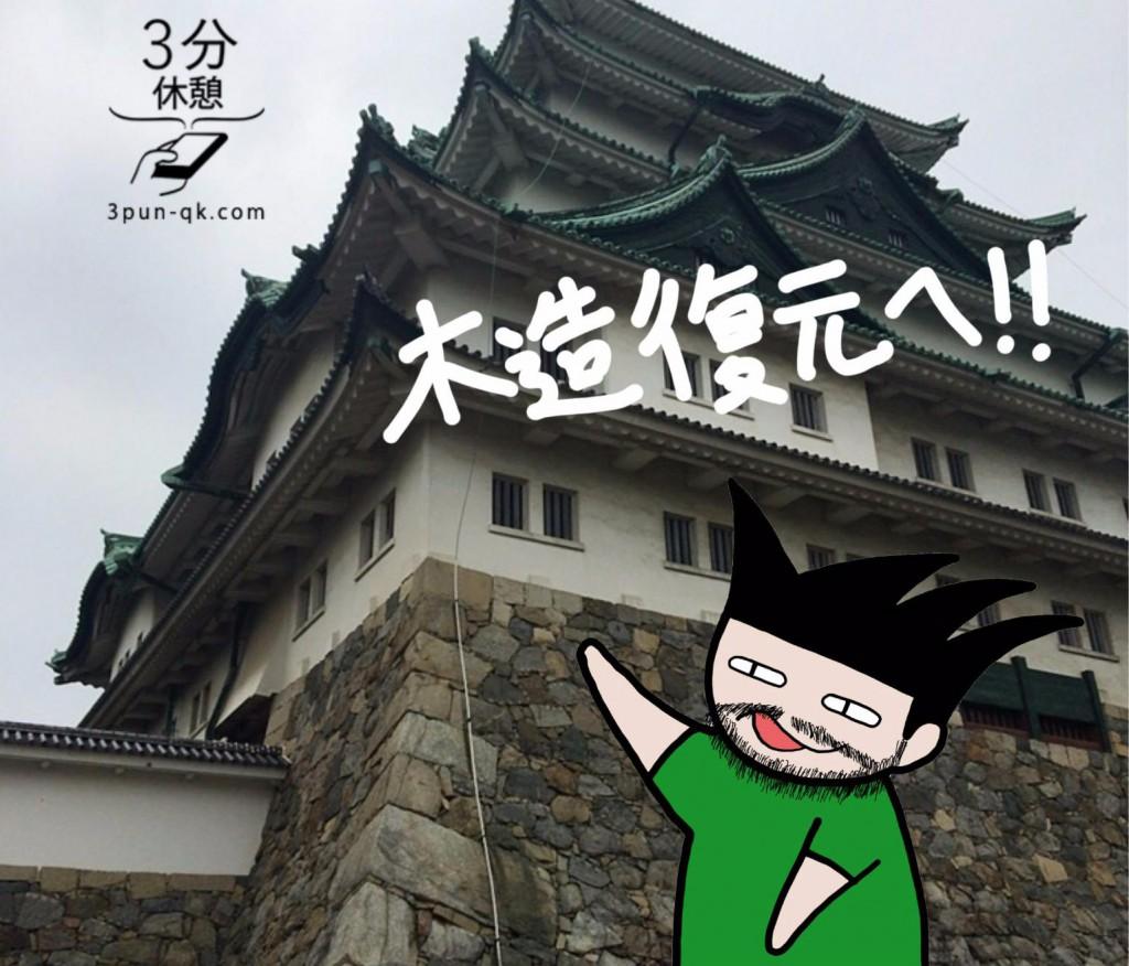 名古屋城天守閣木造復元決定おめでとう企画記事