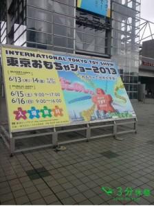 東京おもちゃショー徹底攻略!日程・アクセス・見どころなど事前に知っておくと便利な情報満載!