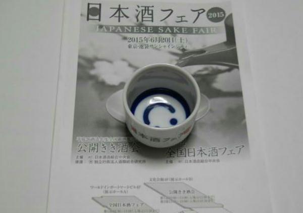 日本酒フェア01