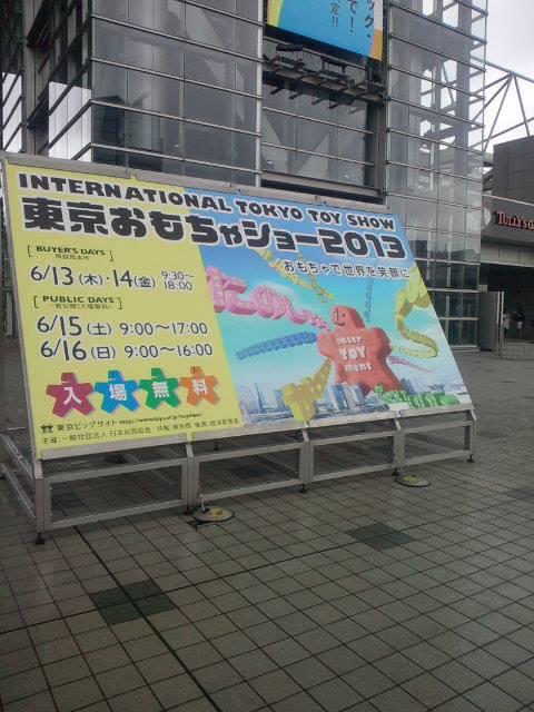 東京おもちゃショー2016