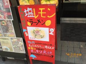 うまい!塩レモンラーメンが今年来るかも!?(京都)