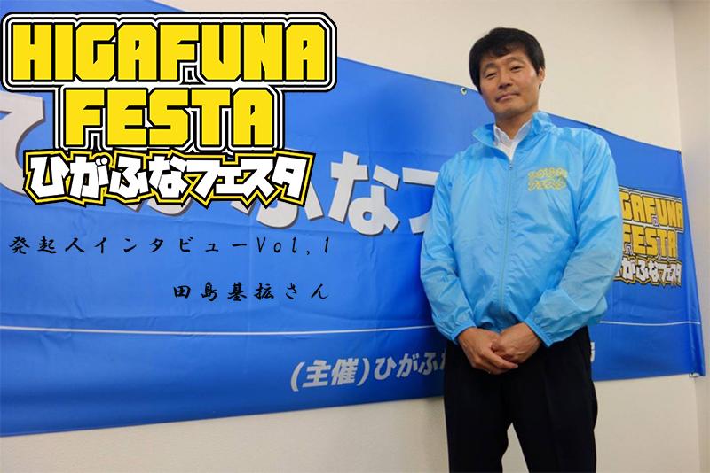 東船橋のイベント「ひがふなフェスタ」の発起メンバーにインタビューしてきた!Vo1