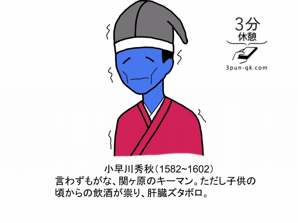 小早川秀秋は「病人」だった!? 関ヶ原の「遅れた決断」に新説現る