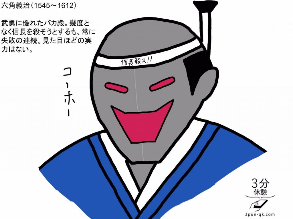 【戦国奇人列伝】めげない迷惑男・六角義治(前編)