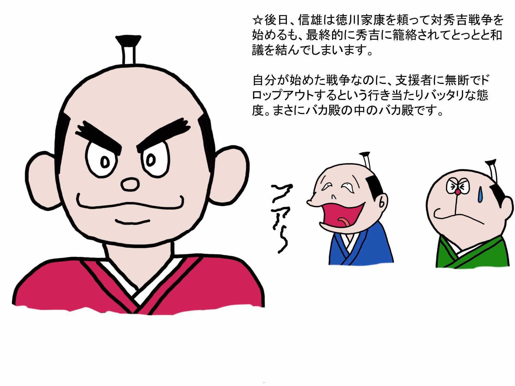 3pun-nobukatsu2