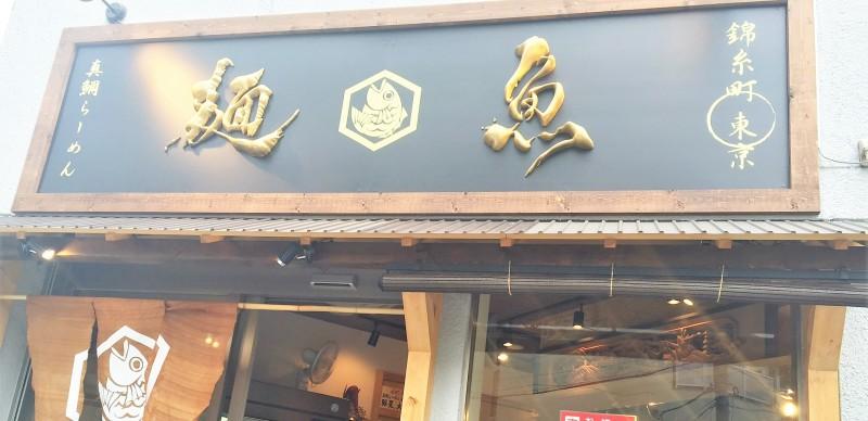 麺魚_2316