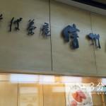 大阪の「そば茶屋信州庵」の食べ放題に行ってみた