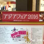 大阪梅田の「アジアンフェア2016」に行ってきた