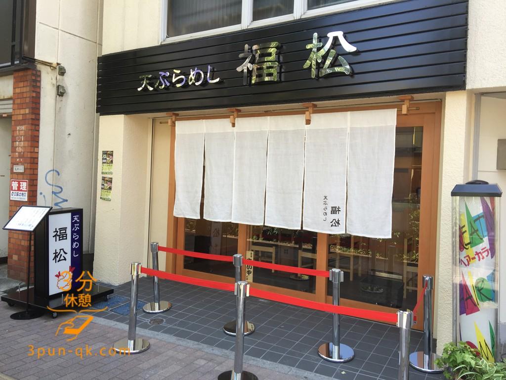 7/9オープンした天ぷら屋『福松』へ行ってきたin船橋