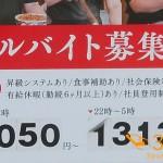 昨年から21円アップの988円!三大都市圏のバイト募集時給が過去最高に