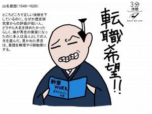 【戦国奇人列伝】常に正しかった弱小大名・山名豊国(中編)