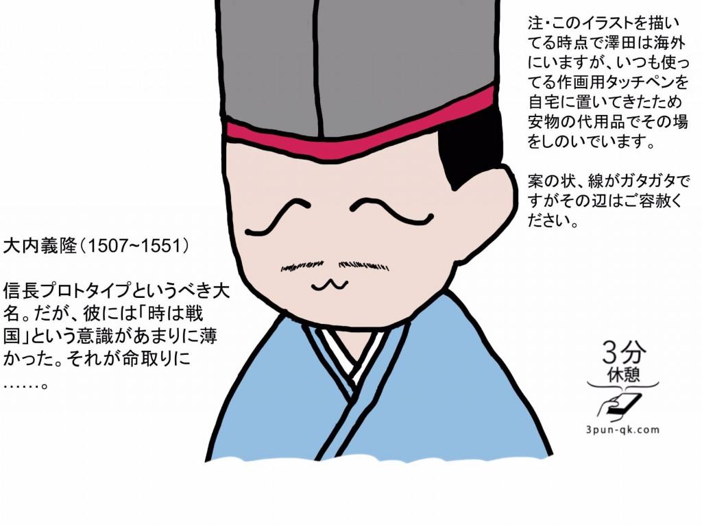 【戦国奇人列伝】戦争を放棄した戦国大名・大内義隆(後編)