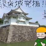 【駿府城天守台発掘計画】なぜ文化財は破壊されたのか(前編)