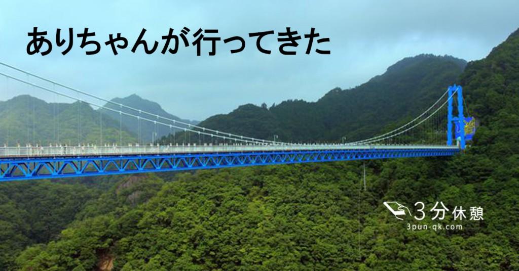ありちゃんが体を張って飛んできた!バンジージャンプ@竜神大吊橋(茨城)