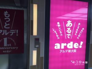 新大阪「アルデ」がリニューアル!大阪の生まれ変わったスポットです。