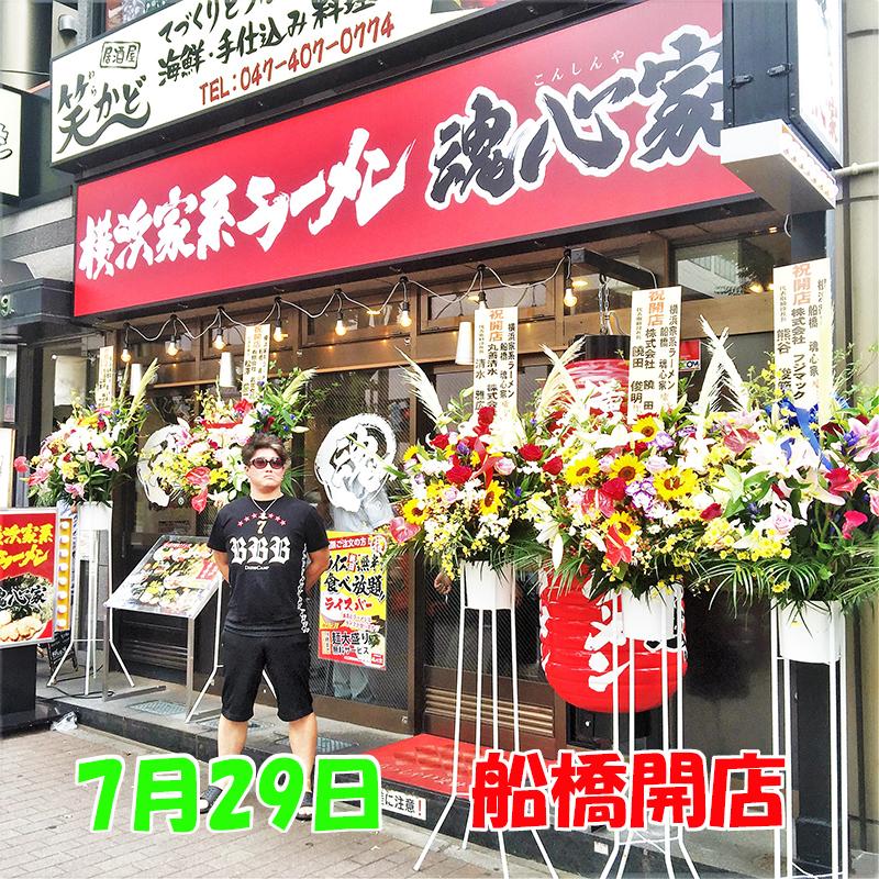 7/29オープンした家系ラーメン『魂心家』に行ってきた。@船橋