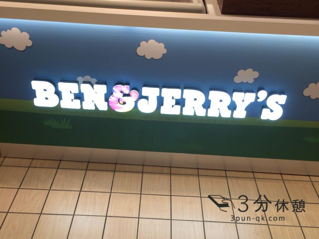 アメリカで大人気のアイスクリーム「ベン&ジェリーズ」がやってきた!@大阪