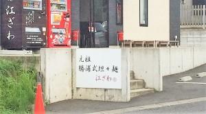 【勝浦】勝浦タンタン麺の発祥の店~江ざわ~ヒョウドウ君が行くVol.14