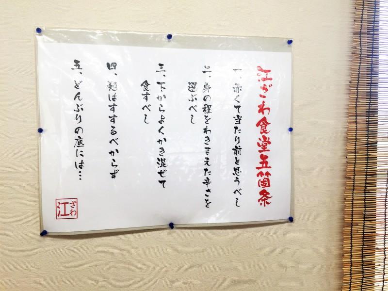 江ざわ_2333