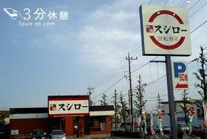 3punsushi2