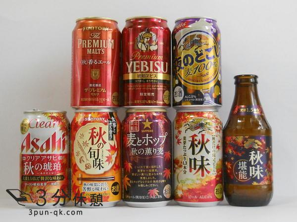 新発売!秋限定のビール・発泡酒を飲み比べてみた2016版