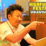 東船橋のイベント「ひがふなフェスタ」の発起メンバーにインタビューしてきた!最終回Vol.3