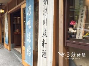 関西の避暑地観光、京都貴船に行ってみた。そして川床体験!
