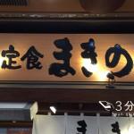 超行列ができる大阪名物「天ぷら定食まきの」へ。サクサク天ぷらを食べに突撃!