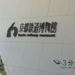 子連れでも楽しめる京都鉄道博物館鉄道の遊び方!憧れのSL体験もできる!
