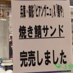 街のパン屋さんが一堂に集まった!「阪急パンフェア」のイベントに行ってみた@大阪