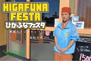 東船橋のイベント「ひがふなフェスタ」の発起メンバーにインタビューしてきた!Vol.2