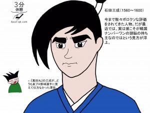 【再評価・石田三成】最高の頭脳を持った男(前編)
