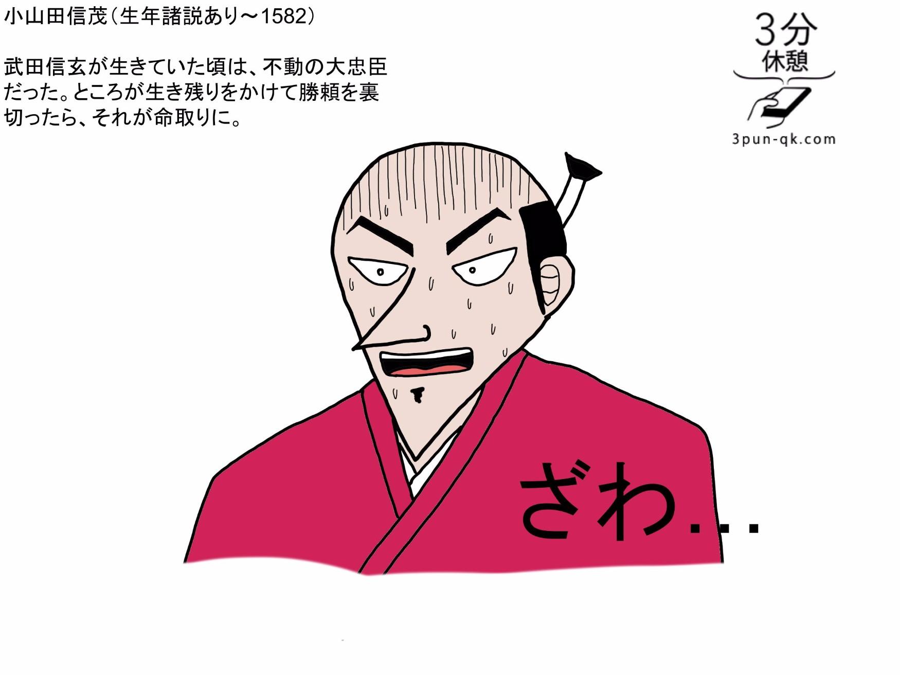 3pun-1116-oyamada1