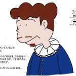 【戦国奇人列伝】偉大なホラ吹き男 フェルナン・メンデス・ピント(第5回)
